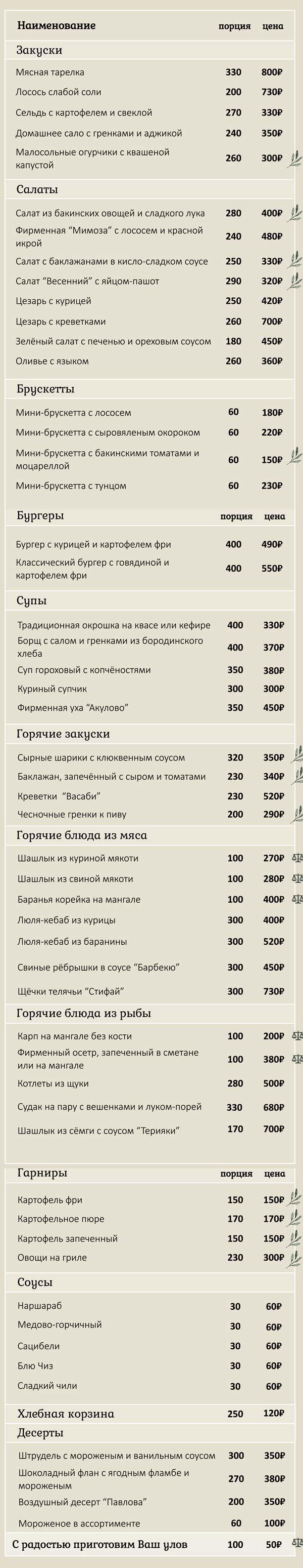 менюm-0